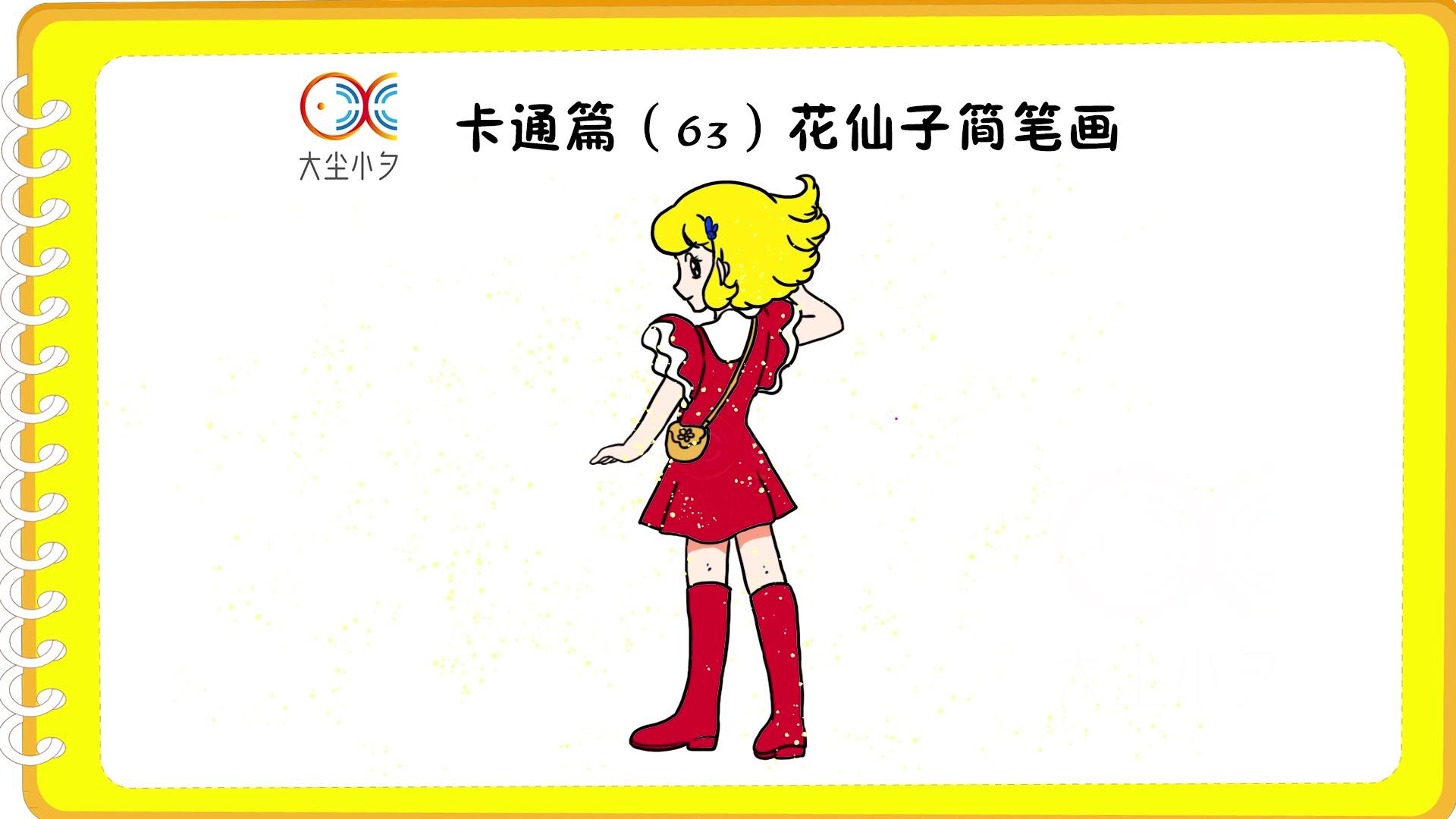 卡通篇(63)花仙子简笔画,30秒看卡通人物绘画