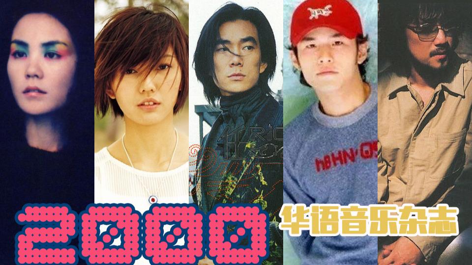 【华语音乐杂志】2000年(国语号)
