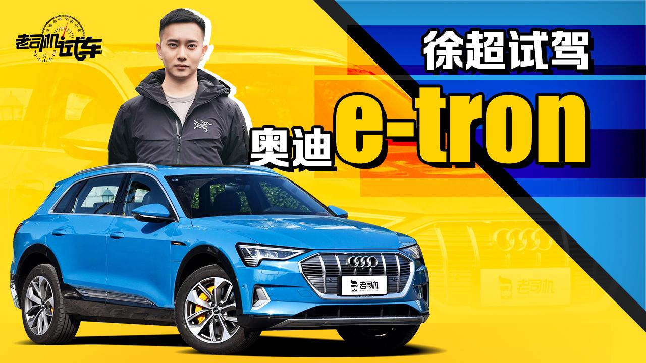 老司机试车:比特斯拉更豪华的纯电SUV 全面试驾奥迪e-tron