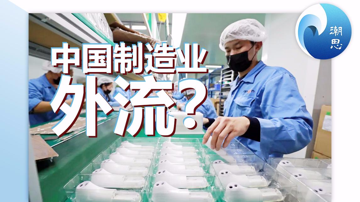 全球疫情过后,中国制造业会流出吗?
