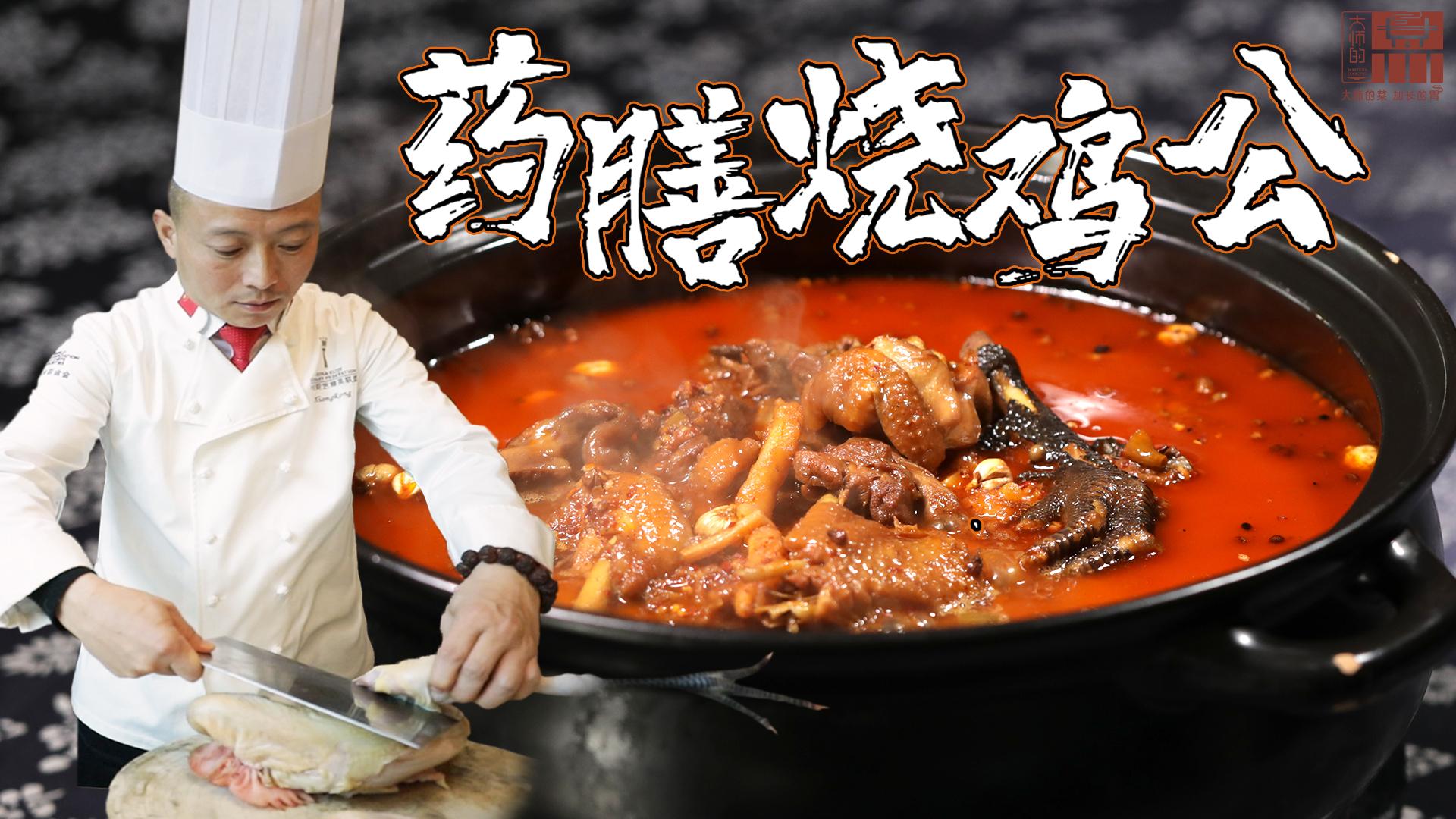"""【大师的菜·药膳烧鸡公】火遍大江南北的""""烧鸡公"""",药材入菜,一口入魂!"""