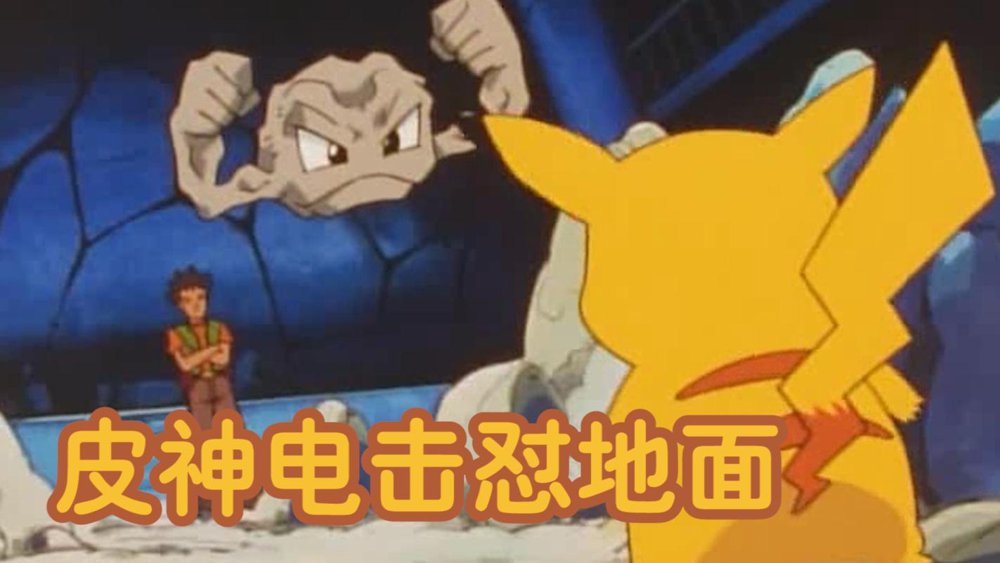 【单口解说】无视属性相克,顺路道馆都给你拆了!【关东篇-01】