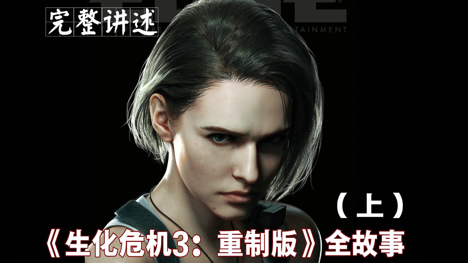 【游戏微剧场】为你讲述《生化危机3 重制版》全故事(上)