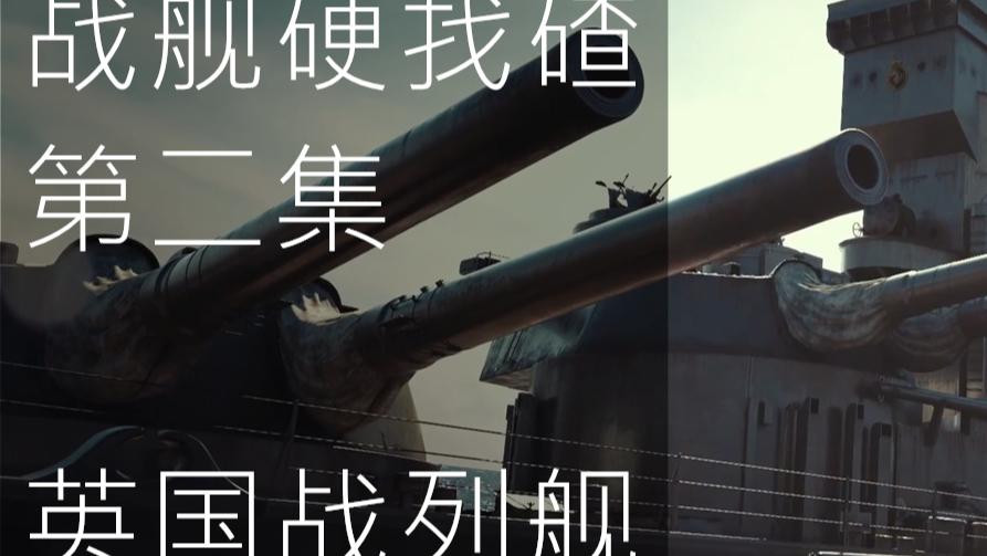 【战舰硬找碴】第二集 英国战列舰
