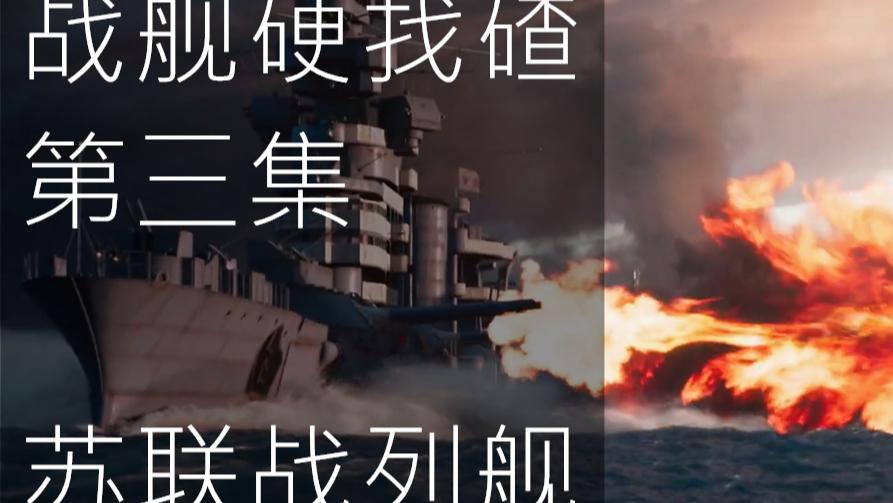 【战舰硬找碴】第三集 苏联战列舰