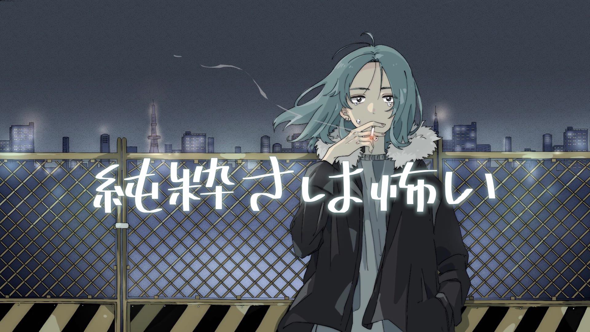 aun - 純粋さは怖い feat. 初音ミク