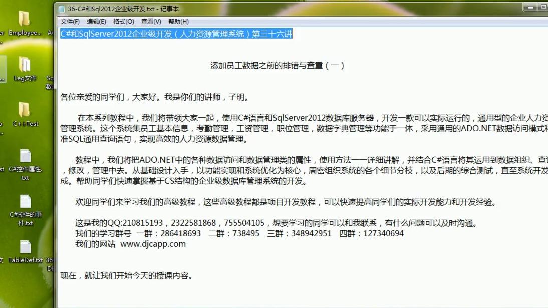 毕设C#和SqlServer2012企业级开发(人力资源管理系统)第三十六讲