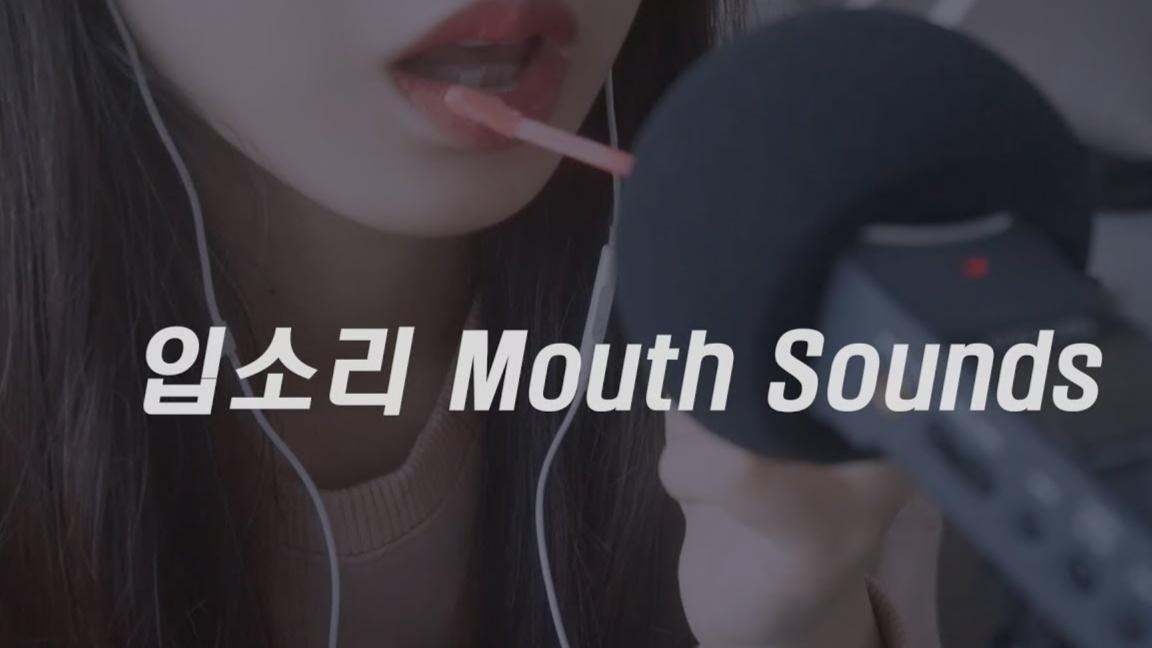 【奥术魔刃】wooyeon小姐姐舒服的口腔音