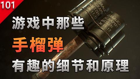【不止游戏】 揭秘游戏中那些手榴弹 各种有趣的细节和原理
