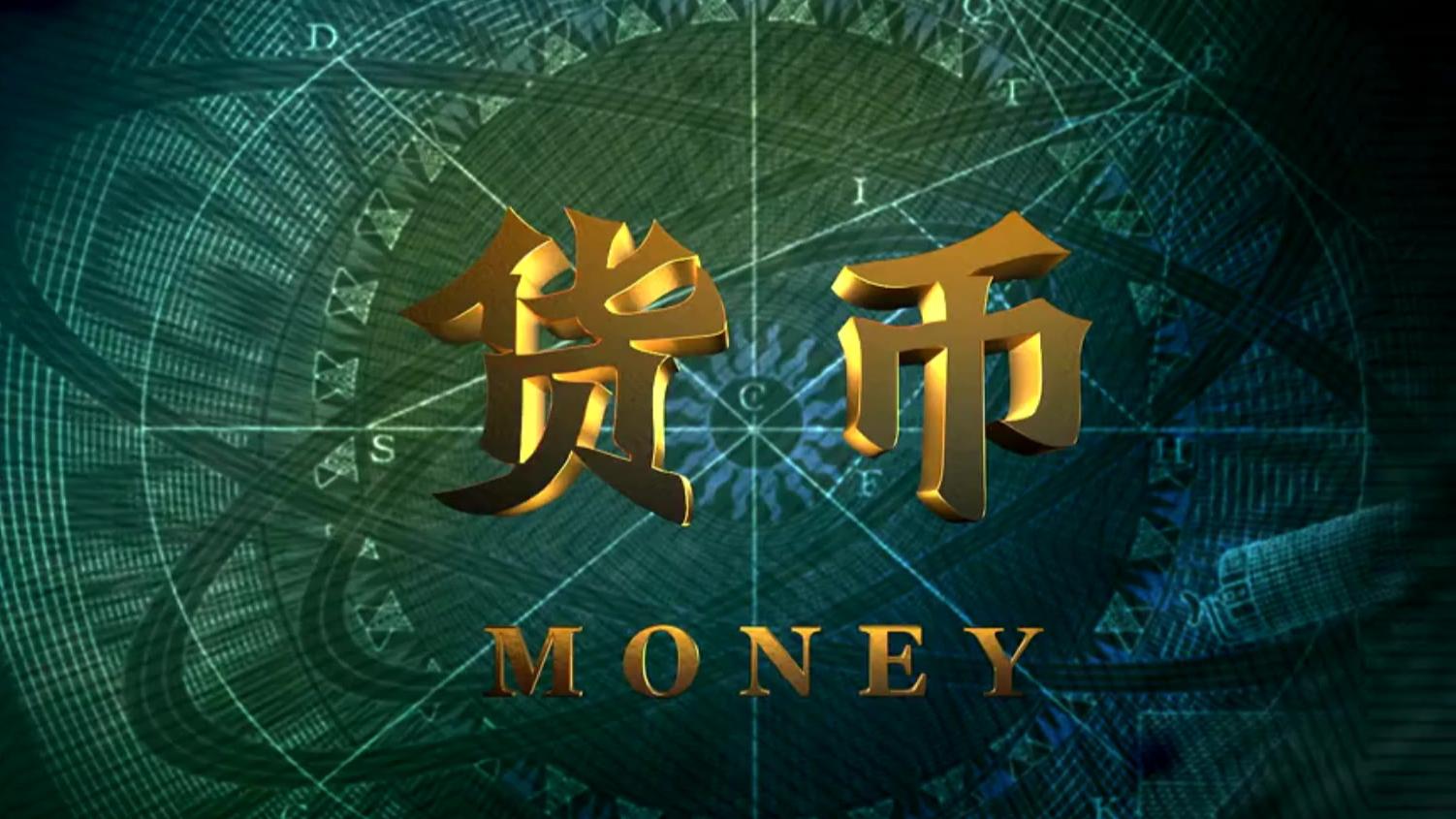 纪录片《货币》全集精简版