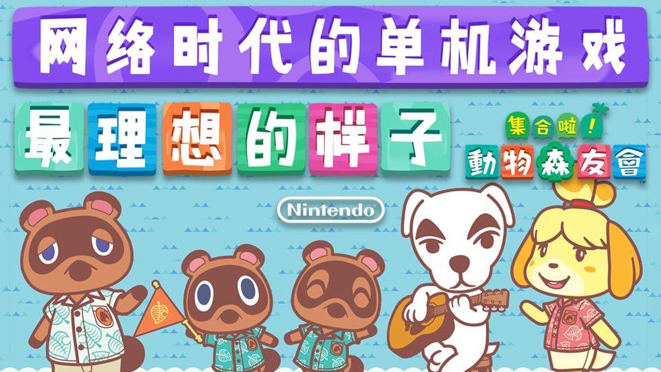 网络时代的单机游戏最理想的样子《集合吧!动物森友会》