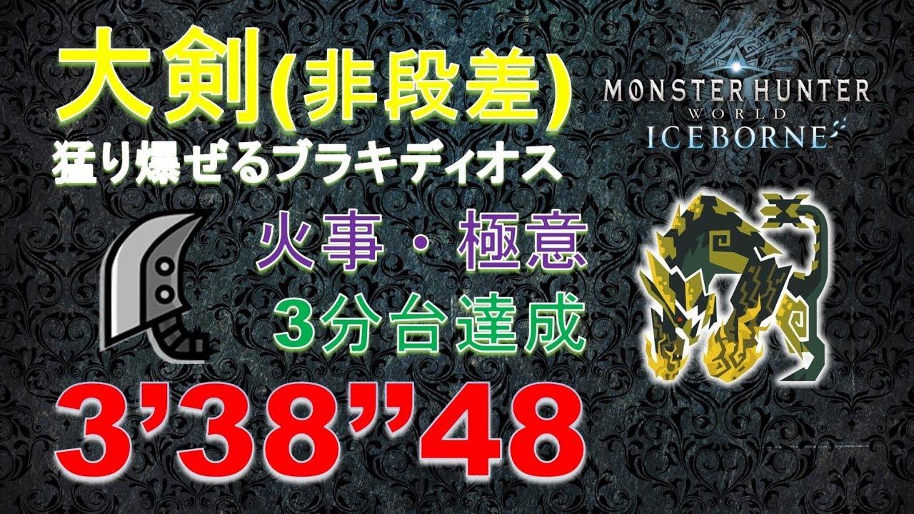 【搬运】猛爆碎龙 单人大剑(人火7) 3:38 / 3分台达成!