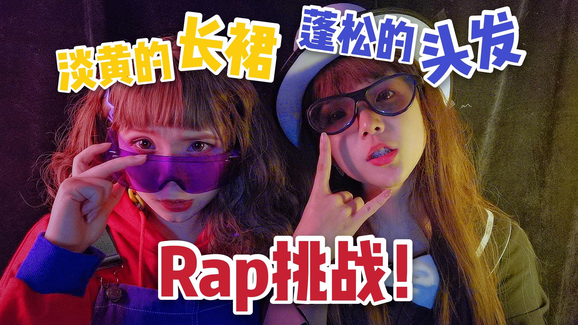淡黄的长裙……方言rap挑战!【双十双夏】