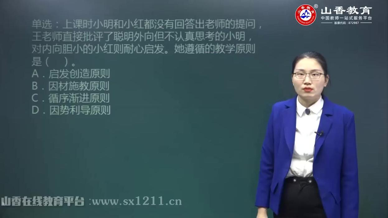 2020山香山东教师招聘(完整版见简介)2020山香山东教招