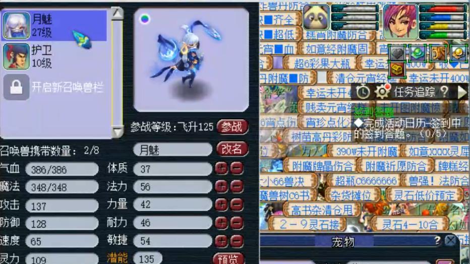 梦幻西游:玩家要打六技能须弥月魅,老王刚吹完牛一出手就被打脸