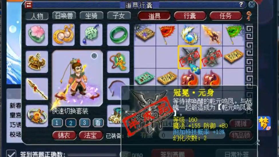 梦幻西游:老王打造两个160级的极品元身,看看能鉴定出什么极品