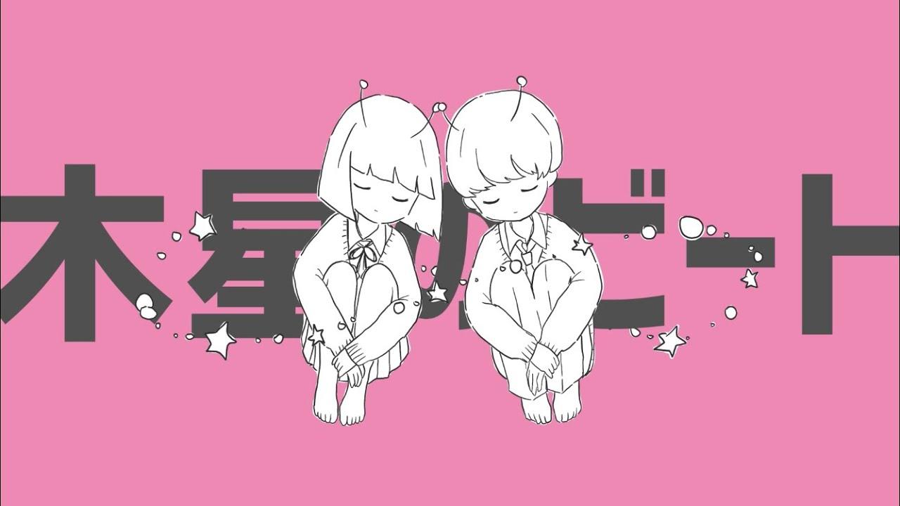 ナユタン星人 - 木星のビート (ft.初音ミク) OFFICIAL MUSIC VIDEO