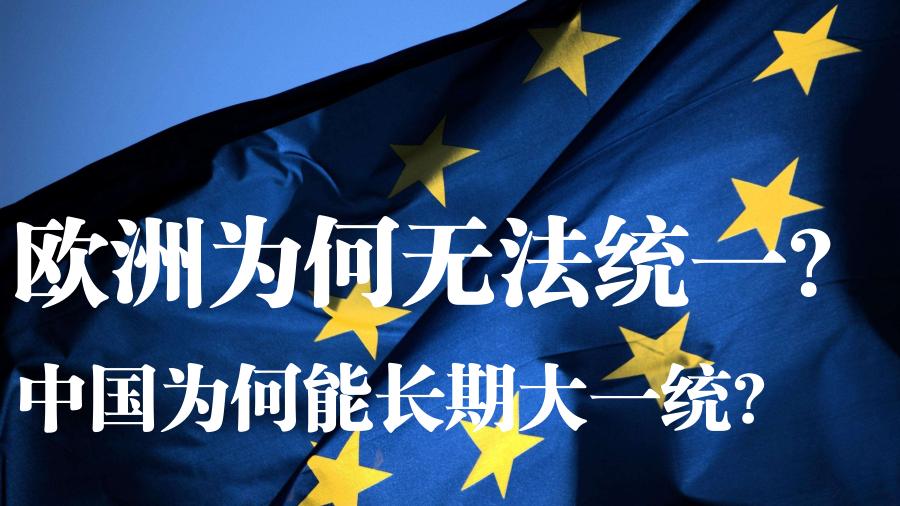 欧盟咋这么乱?古代欧洲为何没有像中国一样形成统一的国家? 【牧杂谈】