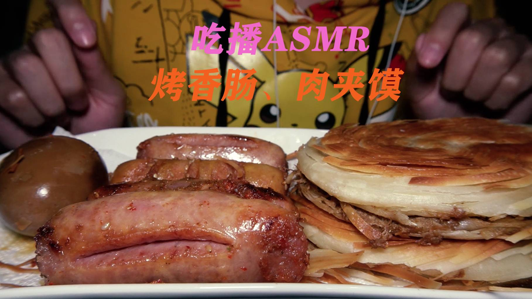 【吃播】香辣烤肠和酥脆的肉夹馍,吃的好饱啊~
