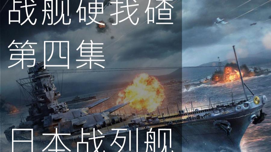 【战舰硬找碴】第四集 日本战列舰