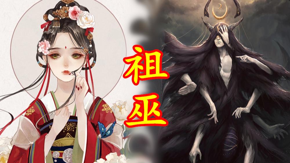 祖巫兴起,图腾法则产生!中国巫术起源。【中国神话-巫祭篇 第一期】