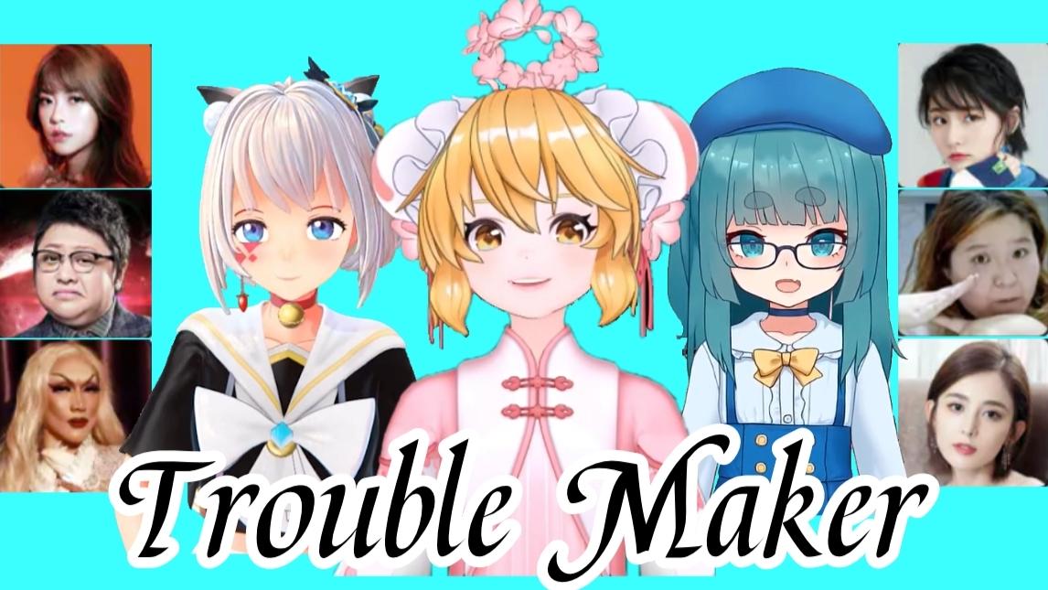 【鬼畜有你】虚拟偶像领衔女团!Trouble Maker!