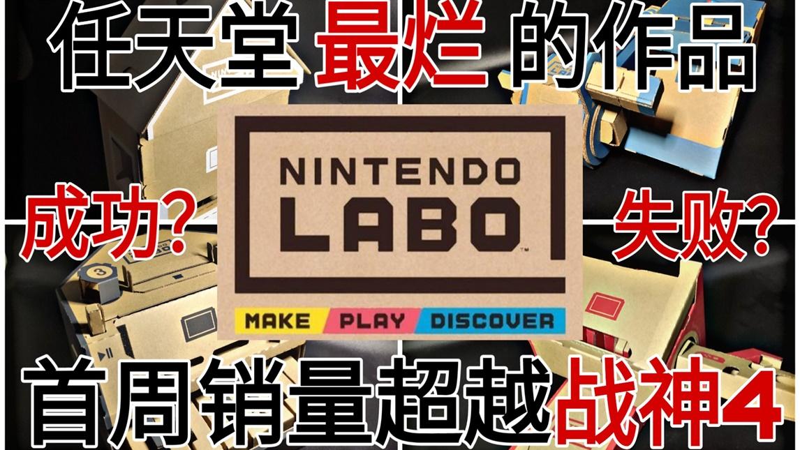 任天堂最失败的第一方作品,首周销量超过《战神4》却高开低走销量低迷,LABO究竟差在哪里?