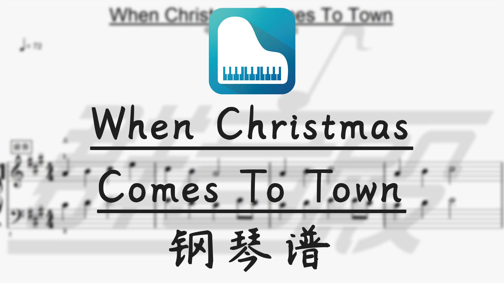 【钢琴谱】When Christmas Comes To Town ( 极地特快 插曲)