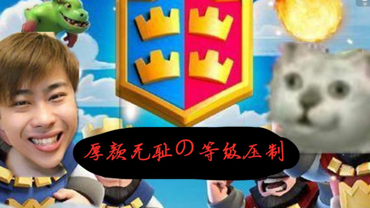 皇室战争-01-等级压制の无耻之徒