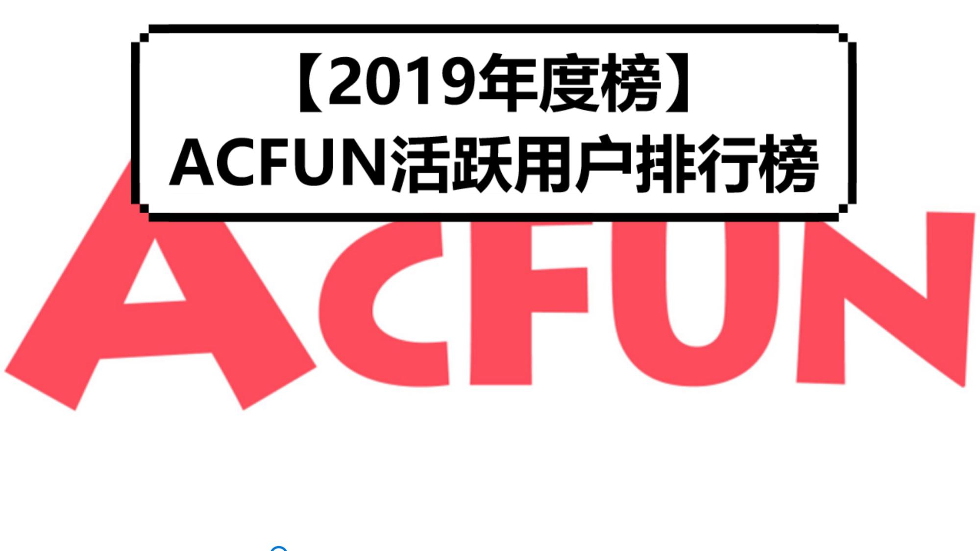 【2019年度榜】ACFUN活跃用户排行榜