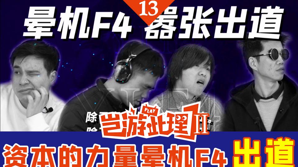 【岂游此理Ⅱ】13土味版青春有你  游戏宅男F4出道