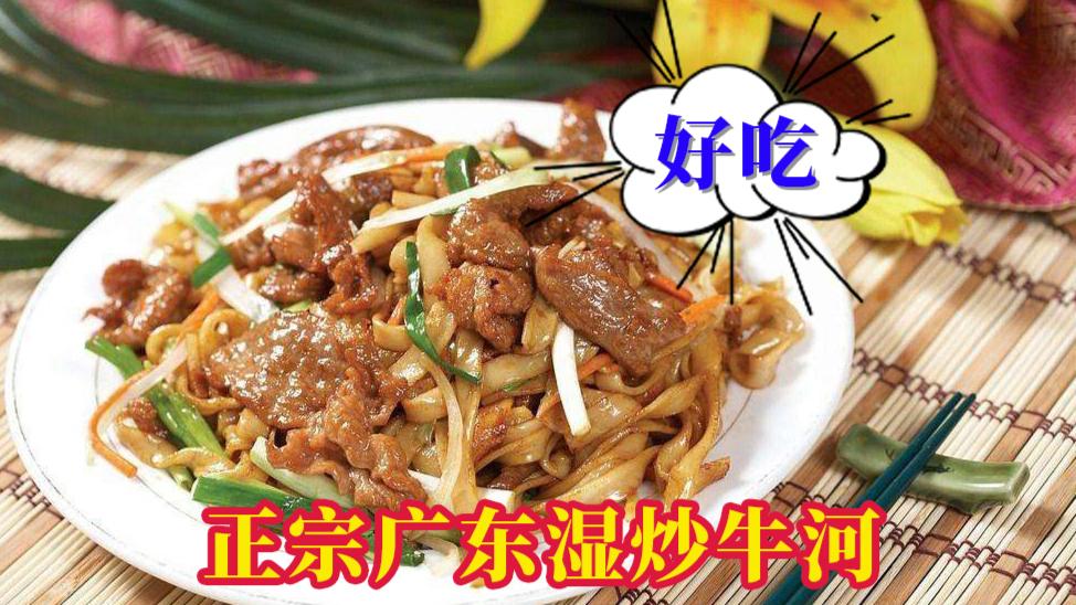 广东湿炒牛河家常做法,配料齐全,不比大厨差
