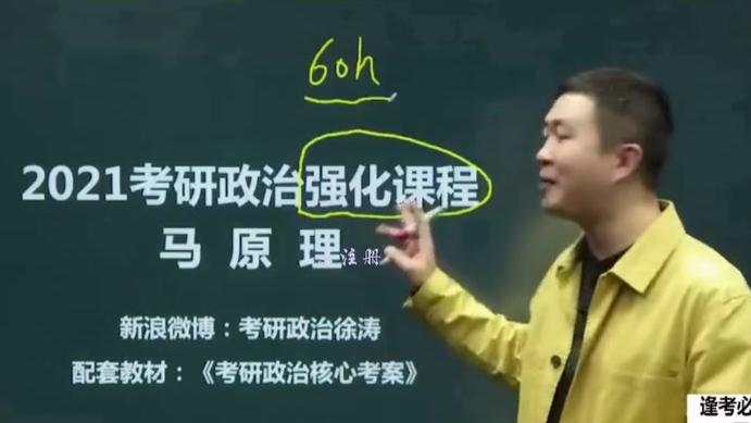 2021考研政治徐涛马原基础强化班【持续更新】