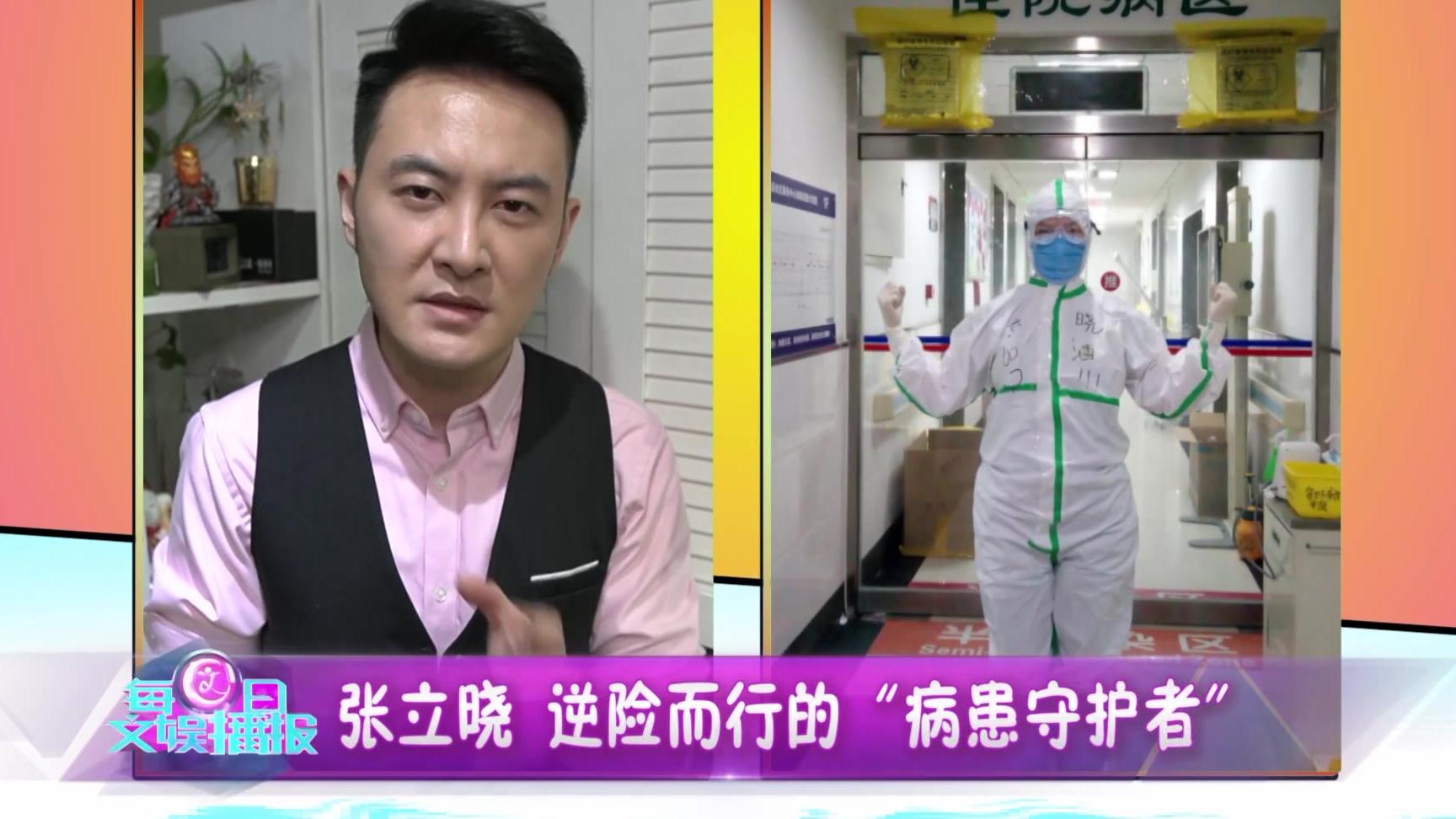 """北京垂杨柳医院护师张立晓,逆险而行的""""医患守护者"""""""