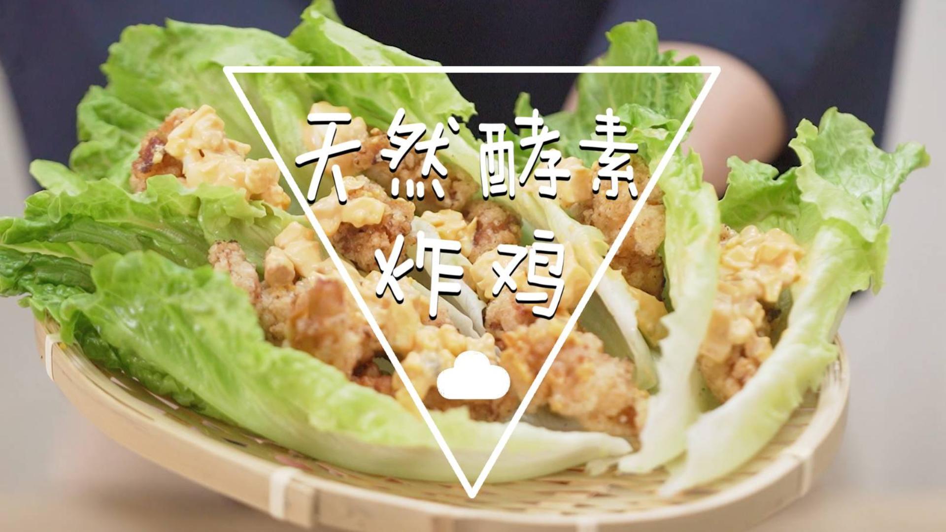 日式炸鸡大比拼!天然酵素炸鸡配上特制中国腌菜风味塔塔酱,竟好吃到引发拍摄现场骚动!【速食物语】第7集