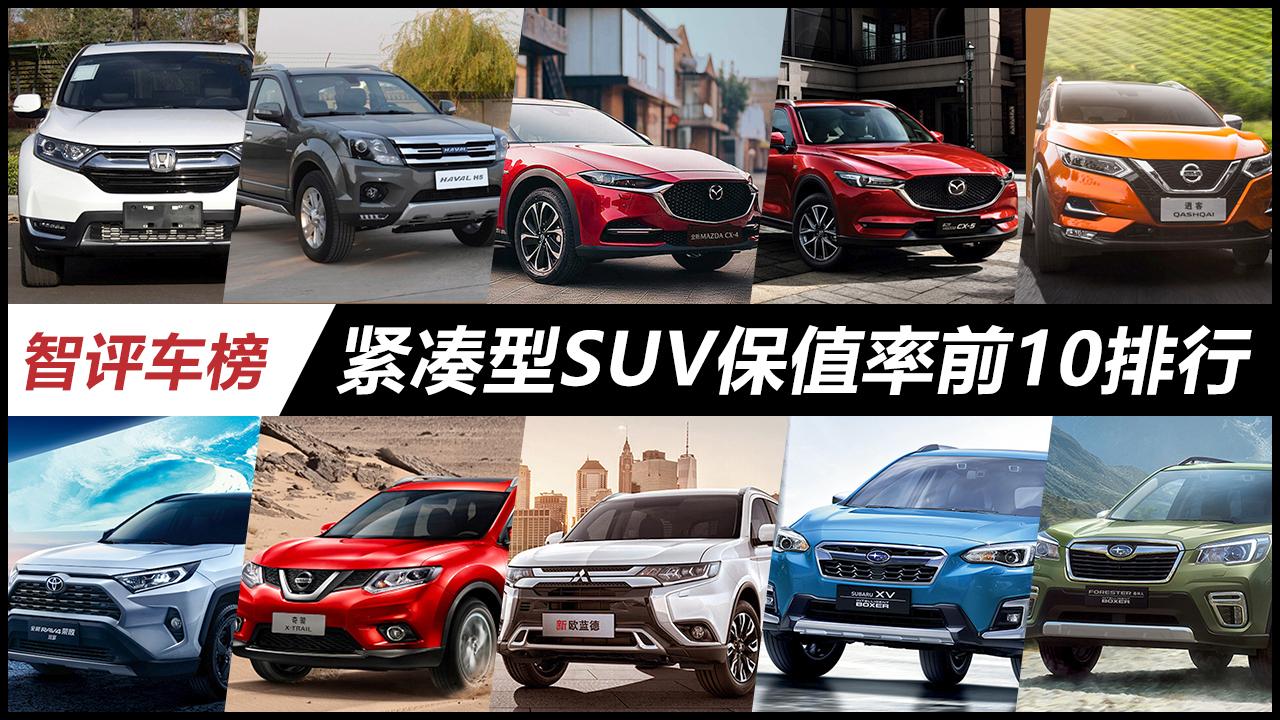 紧凑型SUV保值率前10排行,哈弗H5登榜,日系品牌成最大赢家!