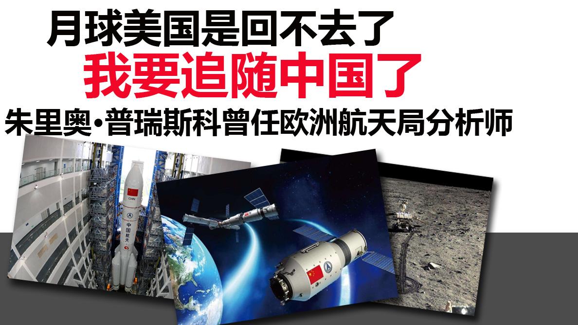 月球美国是回不去了,我要追随中国了