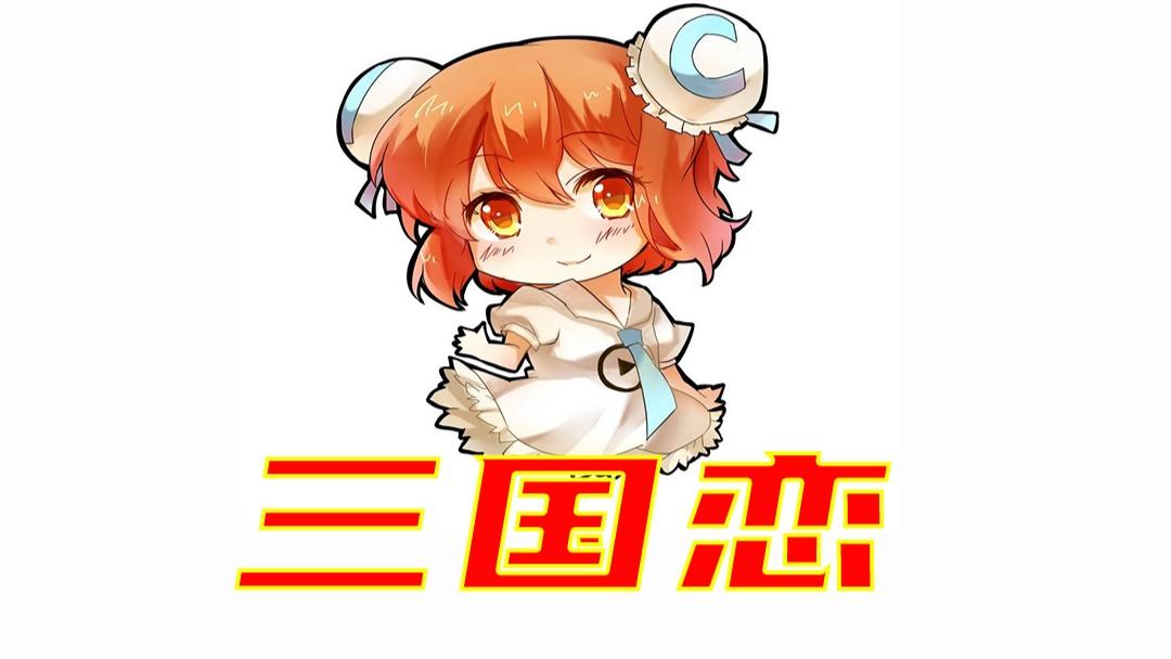 【鬼畜有你】【AC娘】三国恋