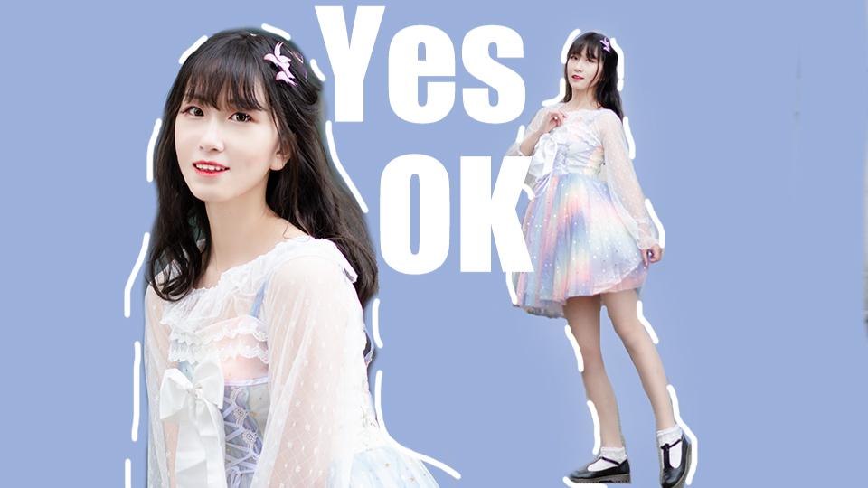 【粽子】Yes!OK!♪青你2主题曲-可以pick我吗~