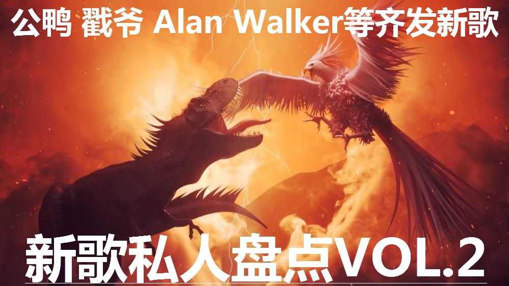 【宇宙鱼】公鸭 戳爷 Alan Walker等齐发新歌【新歌私人盘点VOL.2】