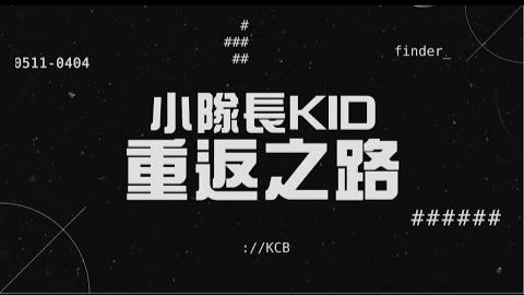 【综艺玩很大】【第295集】【台湾南投〜台北】20200404