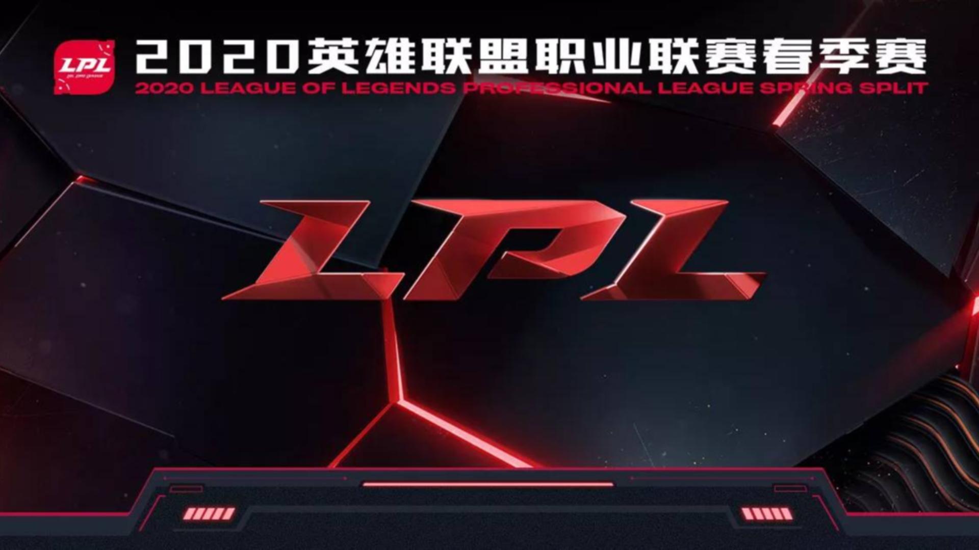 快速看完2020 LPL 春季赛W6D1