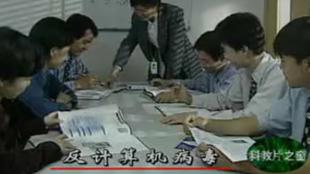 早期科普视频--上世纪末的反计算机病毒(上)