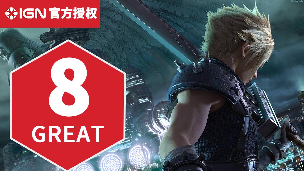 8分,《最终幻想7 重制版》IGN评测:仍是一个优秀的角色扮演游戏