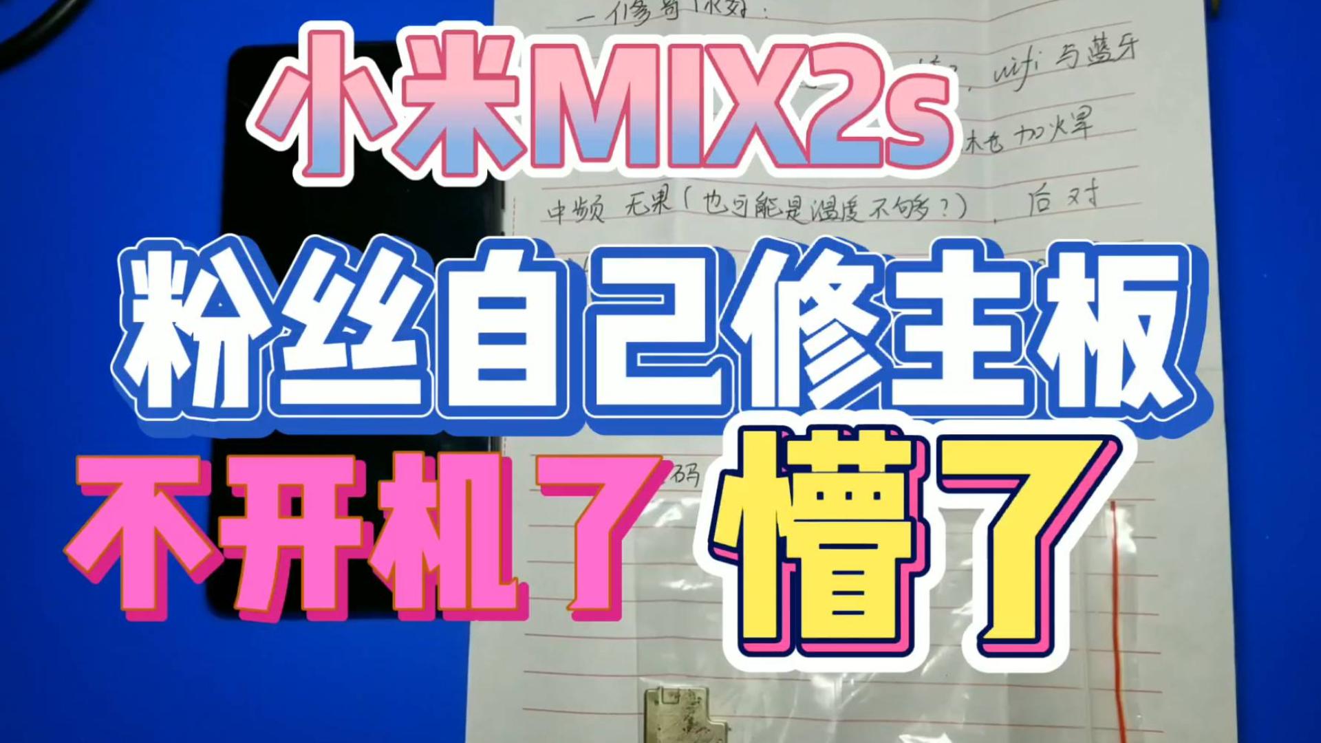 小米Mix2s粉丝自己拆芯片修主板不开机了,高手在民间,一修哥来拯救它