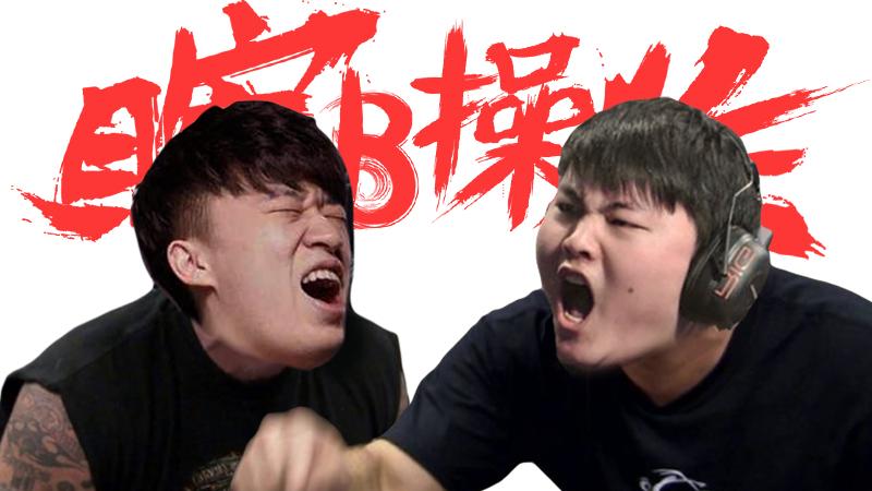 """【瞎β操作】UZI隔空指挥小虎""""R他!R他啊!"""""""