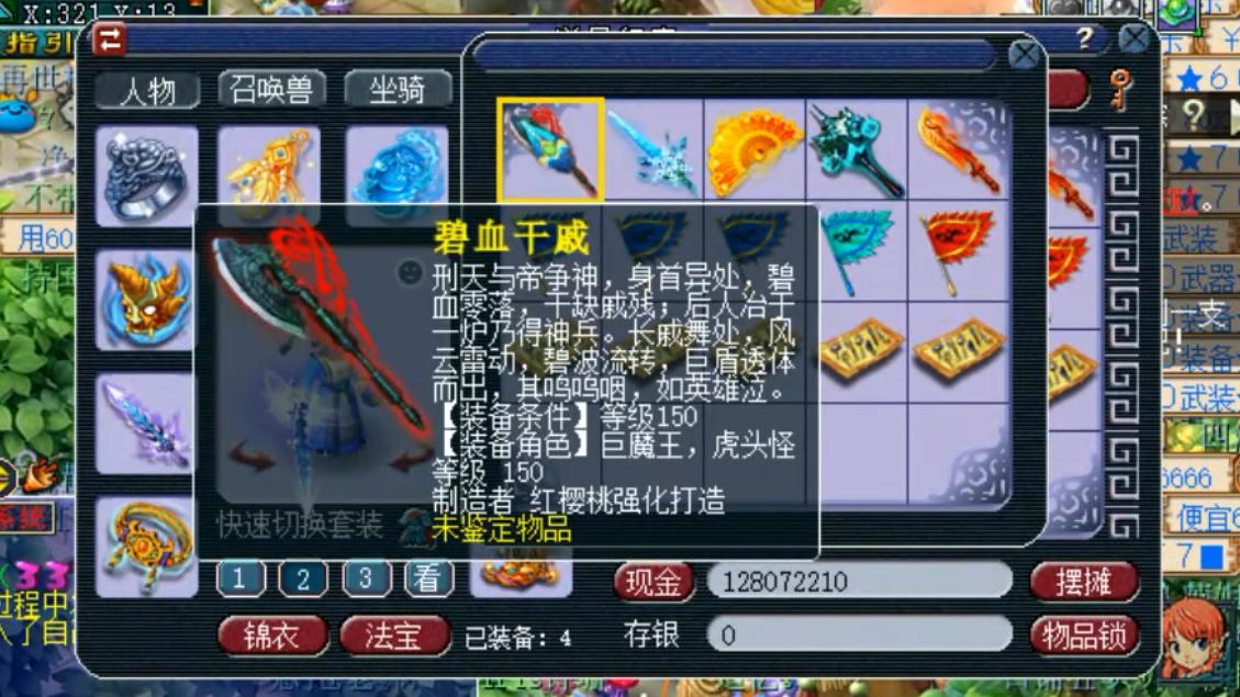 梦幻西游:五件150级武器,凭借一个特效完美逆袭,狗托老王赚了!