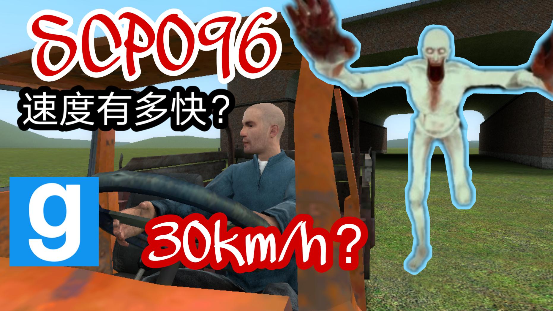 【Gmod】SCP096移动速度有多快?