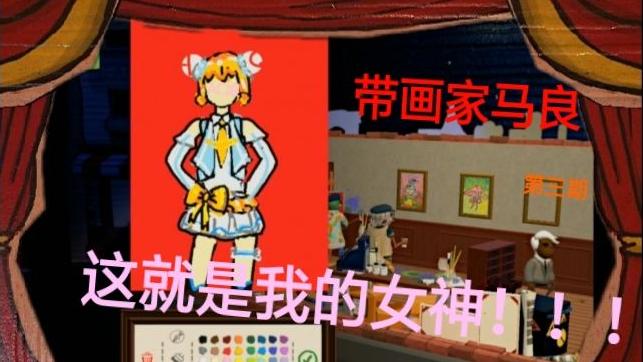【六周目】带画家马良!这就是我的女神!!!