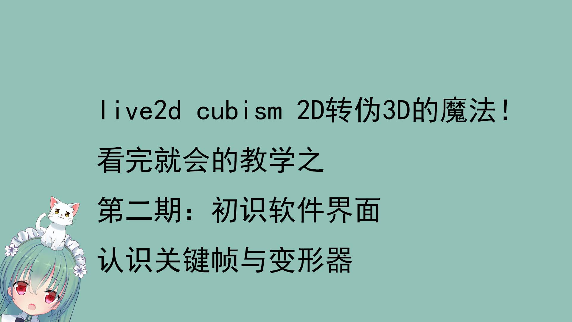 live2d cubism教学第二期:初识软件操作界面与变形器/父子级/关键帧